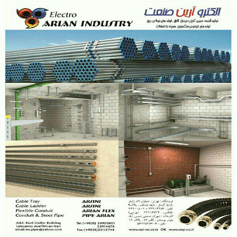 الکترو آرین صنعت تولید کننده سینی کابل ، نردبان کابل ، لوله فولادی برق ، لوله فلکسیبل و متعلقات مربوطه