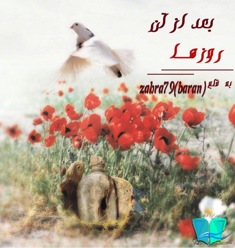 رمان بعد از آن روز ها  نویسنده : zahra97(baran) کابر انجمن ایران رمان http://forum.iranroman.com/showthread.php?tid=55909