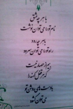 شاعر:محمدرضاعبدالملکیان صبحتون سرشاراز امید.....