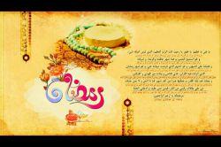 ماه مبارک رمضان برشما عزیزان مبارک