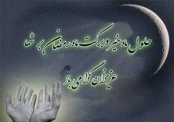 حلول ماه مبارک رمضان و شروع میهمانی خداوند بر شما مبارک باد .