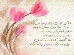 ماه رمضان مبارک...