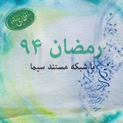 دفترچه ویژه برنامه های ماه مبارک رمضان شبکه مستند سیما  #مستند #با-ما-ببینید #ویژه-برنامه-های-ماه-مبارک-رمضان http://motv.ir/File/file-1434459709-nqs5tndnpnp6.pdf