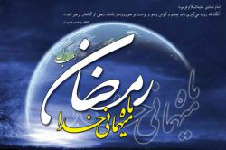 حلول ماه مبارک رمضان به همه دوستان مبارک باد