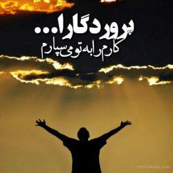 و هرکس که به خدا توکل کند،او برایش کافیست....