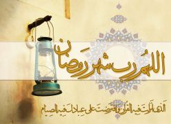 حلول ماه رمضان بر شما مبارک باد