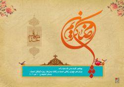 مجموعه پوستر های ماه رمضان