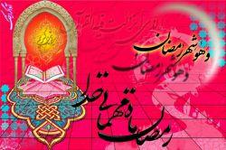 سلام طاعات و عبادات همگی قبول .  التماس دعا