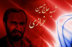 شهید خرازی+حاج حسین خرازی
