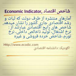 #شاخص #اقتصاد اکودیکــ: دانشنامه اقتصادی http://www.ecodic.com