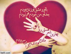 من عاشقت شدم.... دست خودم نبود....