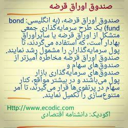 #صندوق #اوراق #قرضه   #bond# fund #اکودیک #دانشنامه #اقتصادی  #اقتصاد#بورس#بانک#بیمه#اکودیک#فارکس#آتی#بازرگانی#مالی#اقتصادی#قیمت#ارز#دلار#سکه#صرافی  http://ecodic.com