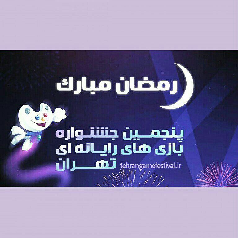 تیم برگزاری پنجمین دوره جشنواره بازی های رایانه ای تهران، ماه مبارک رمضان را به تمام شما تبریک و تهنیت عرض میکند. بخشی از اوج کار تیم برگزاری با این ماه مبارک متقارن شده و این نوید روزهای سخت و پرکاری را میدهد.  اما با دعای خیرخواهانه شما، در این ماه مبارک نیز همچون گذشته با تمام قدرت به کار خود ادامه خواهیم داد.