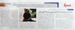 کار مشترک من و امیر خان تاجیک