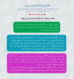 پوستر / جهاد در راه خدا