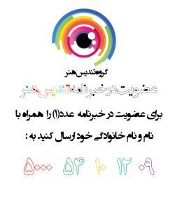 """عضویت در خبرنامه گروه تندیس هنر""""باغانی""""09155723225"""