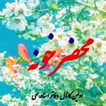 mahzar_khooneh