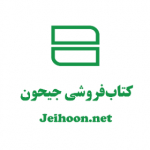jeihoonbookstore