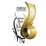 parvazinternationalfilmfestival