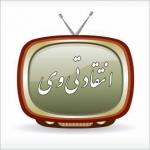 enteghad_tv