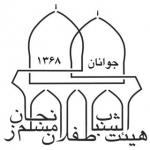 هیئت الشباب طفلان مسلم زنجان سید اسماعیل موسوی