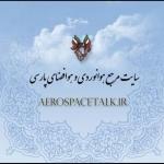Aerospacetalk