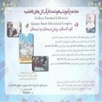 golhayefatemiiyeh.com