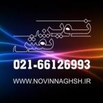 novinnaghsh