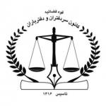 notary_ir