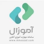 amoozal آموزال (سامانه آموزش آنلاین )