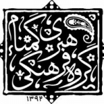 گروه فرهنگی هنری گمنام