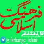 farhange_islami
