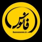fanousnews.ir