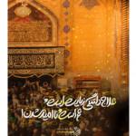 نوکر امام حسین