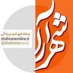 shahraranews