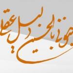 این است راه مستقیم، فقط محمد و آل محمد!