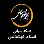 شبکه جهانی اسلام اجتماعی