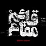 qaem_magham