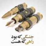 جبهه فعالان سایبری ایران