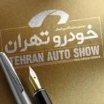 TehranAutoShow