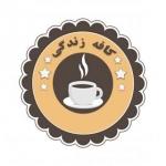 cafezendegi