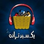 yek_sabad_taraneh