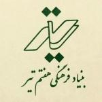 بنیاد فرهنگی هفتم تیر