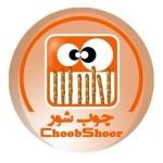 choobshoor