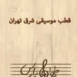 مركز موسیقی طهران پارس
