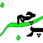پرچم سبز