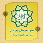 sazman_pasmand