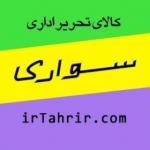 irTahrir.com تحریر سواری
