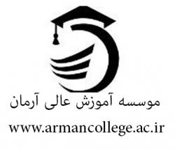 armancollege_ac_ir
