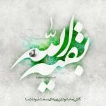 ina_men_shiatehi_la_ibrahim